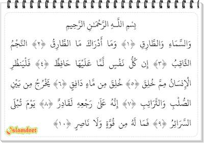 ayat dan termasuk dalam golongan surah Makkiyyah Surah At-Thariq dan Artinya
