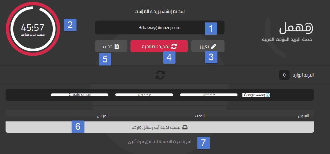 تعرف على Mohmal مهمل خدمة البريد المؤقت العربية