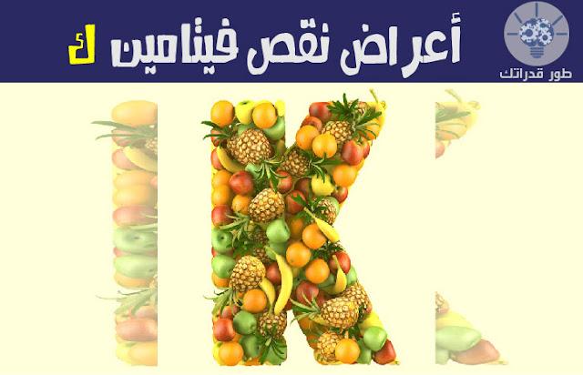 أعراض نقص فيتامين ك