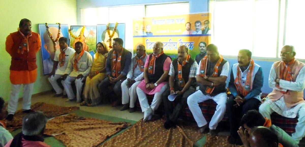 भाजपा किसान मोर्चे की जिला स्तरीय बैठक संपन्न