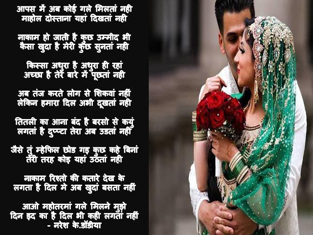 आपस में अब कोई गले मिलतां नही  Hindi Gazal By Naresh K. Dodia