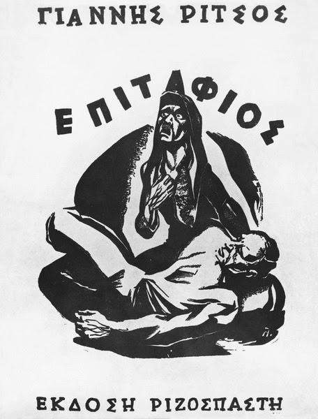 Image result for επιταφιος μικη θεοδωρακη