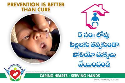 aashri-society-polio-awareness-telugu-slogans-poster-wallpapers-images