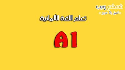 المستوي الأول A1