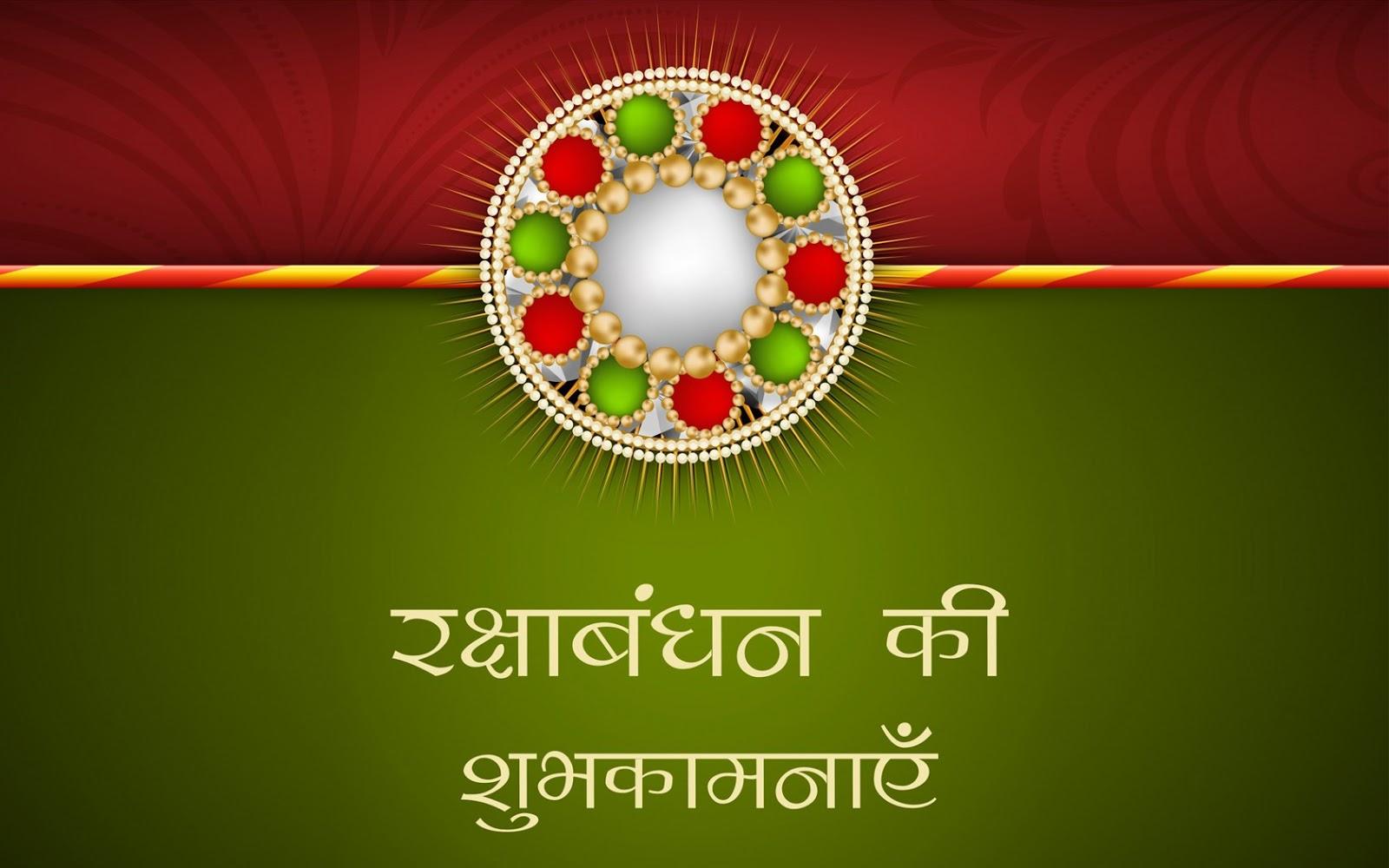 Rakhi Online Raksha Bandhan Images Hd Rakhi 2018 Hd