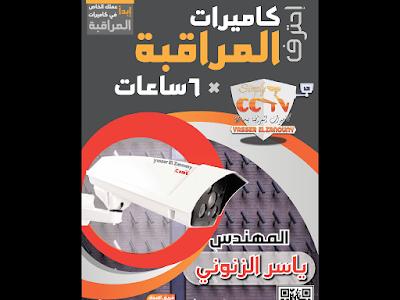 احترف كاميرات المراقبة × 6 ساعات