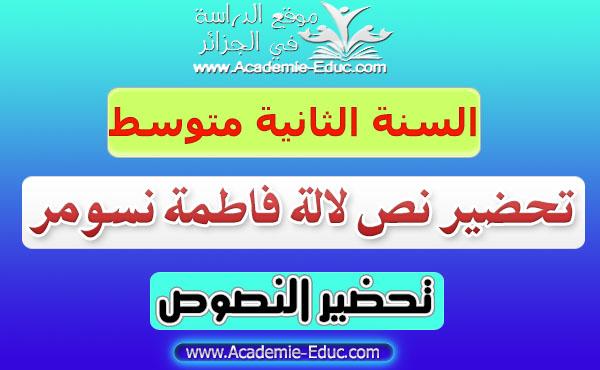 تحضير نص لالة فاطمة نسومر اللغة العربية للسنة الثانية متوسط الجيل الثاني