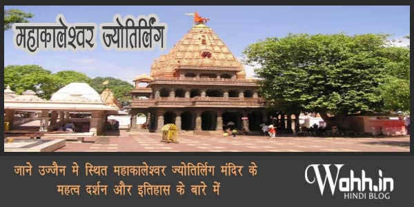 Mahakaal-Temple-ujjain