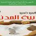 كتاب التربية المدنية لسنة الأولى متوسط الجيل الثاني
