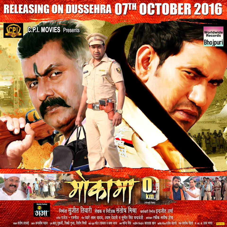 Dinesh Lal Yadav 'Nirahua', Amrapali Dubey, Anjana Singh Mokama 0 KM box office collection 2016