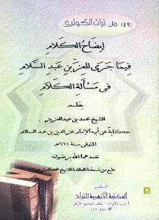 Download Kitab Tentang Akidah Izzuddin Bin Abdissalam