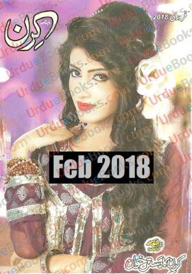 Kiran Digest February 2018