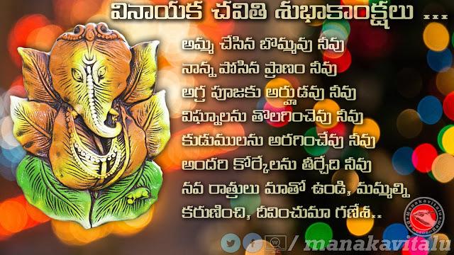 Ganesh Chaturthi Kavithalu Telugu images download