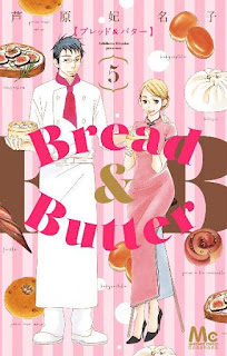 [芦原妃名子] Bread&Butter 第01巻