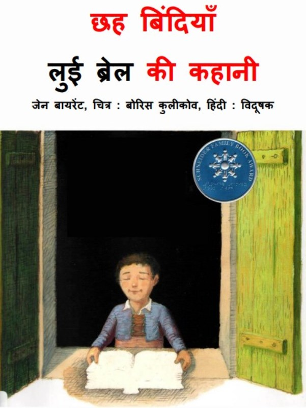 chheh-bindiya-lui-brail-छह-बिंदियां-लुई-ब्रेल