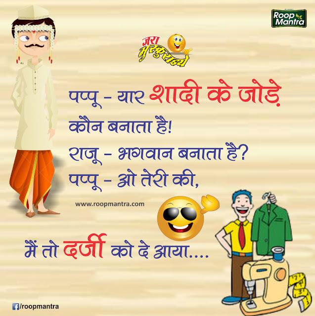 Chutkule in Hindi - हिंदी चुटकुले