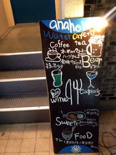 カフェ&バー anaheim