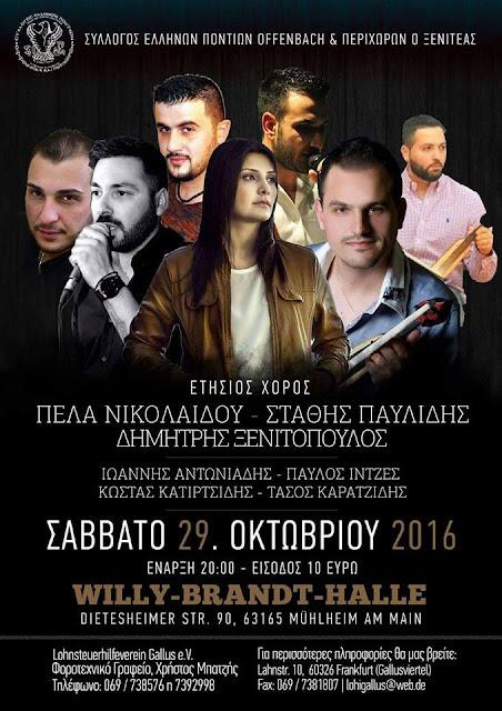 """Ετήσιος χορός του Συλλόγου Ελλήνων Ποντίων Offenbach και Περιχώρων """"Ο Ξενιτέας"""""""
