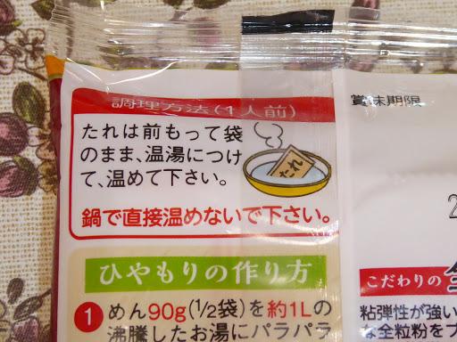 【五木食品】つけ麺 香味辛みそごま