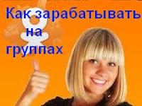 http://www.iozarabotke.ru/2017/07/kak-zarabotat-v-odnoklassnikah.html