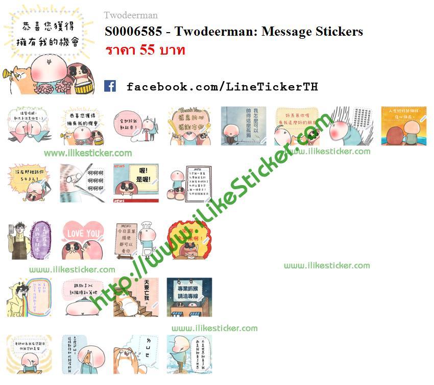 Twodeerman: Message Stickers