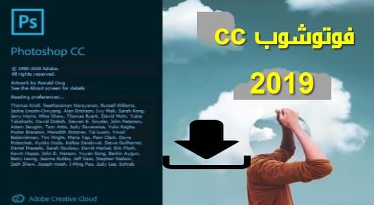 تحميل برنامج فوتوشوب نسخة جديدة مجانا من الموقع الرسمي   photoshop cc 2019 %D9%86%D8%B3%D8%AE%D