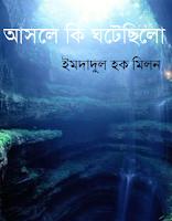 Asole Ki Ghotechilo by Imdadul Haque Milon