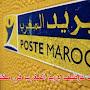 مباريات توظيف بريد المغرب في مختلف التخصصات