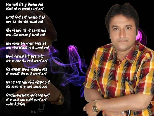 Jaat Mari Roj Hu Chetarto Hato Gujarati Gazal By Naresh K. Dodia