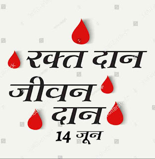 World Blood Donor Day and world hepatitis day विश्व रक्तदाता दिवस 2018