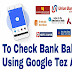 Tez Application से Bank Account Balance कैसे Check करे