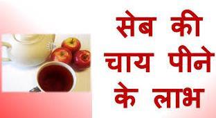 सेब की चाय पीने के फायदे - Seb ki chay ke fayde - Benefits of apple tea