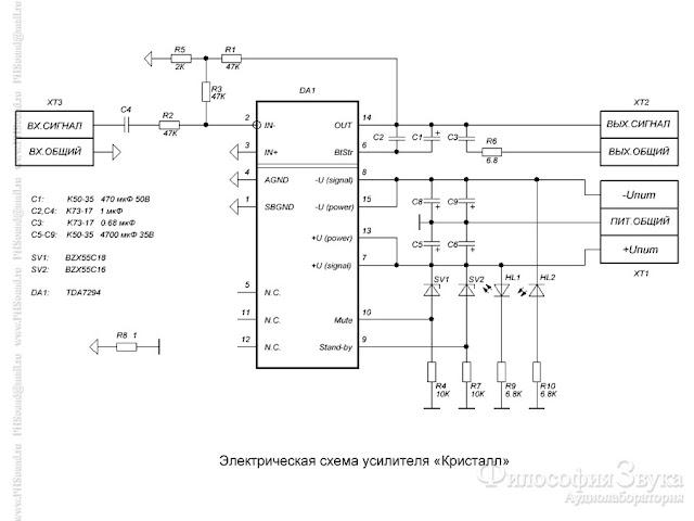 """Схема усилителя """"Кристалл"""" на микросхеме TDA7294"""