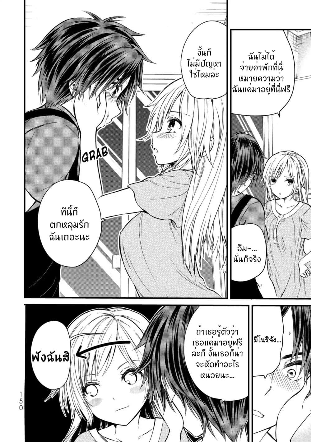 อ่านการ์ตูน Ojousama no Shimobe ตอนที่ 18 หน้าที่ 7