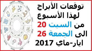 توقعات الأبراج لهذا الأسبوع من السبت 20 الى الجمعة 26 ايار-ماي 2017