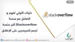 للمستجدين ... دليلك الأولي لفهم و التعامل مع منصة Stackoverflow أكبر منصة تجمع للمبرمجين على الإطلاق !