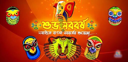 Greetings In Bengali