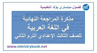 مراجعة لغة عربية للصف الثالث الاعدادي الترم الثاني 2018-2019-2020