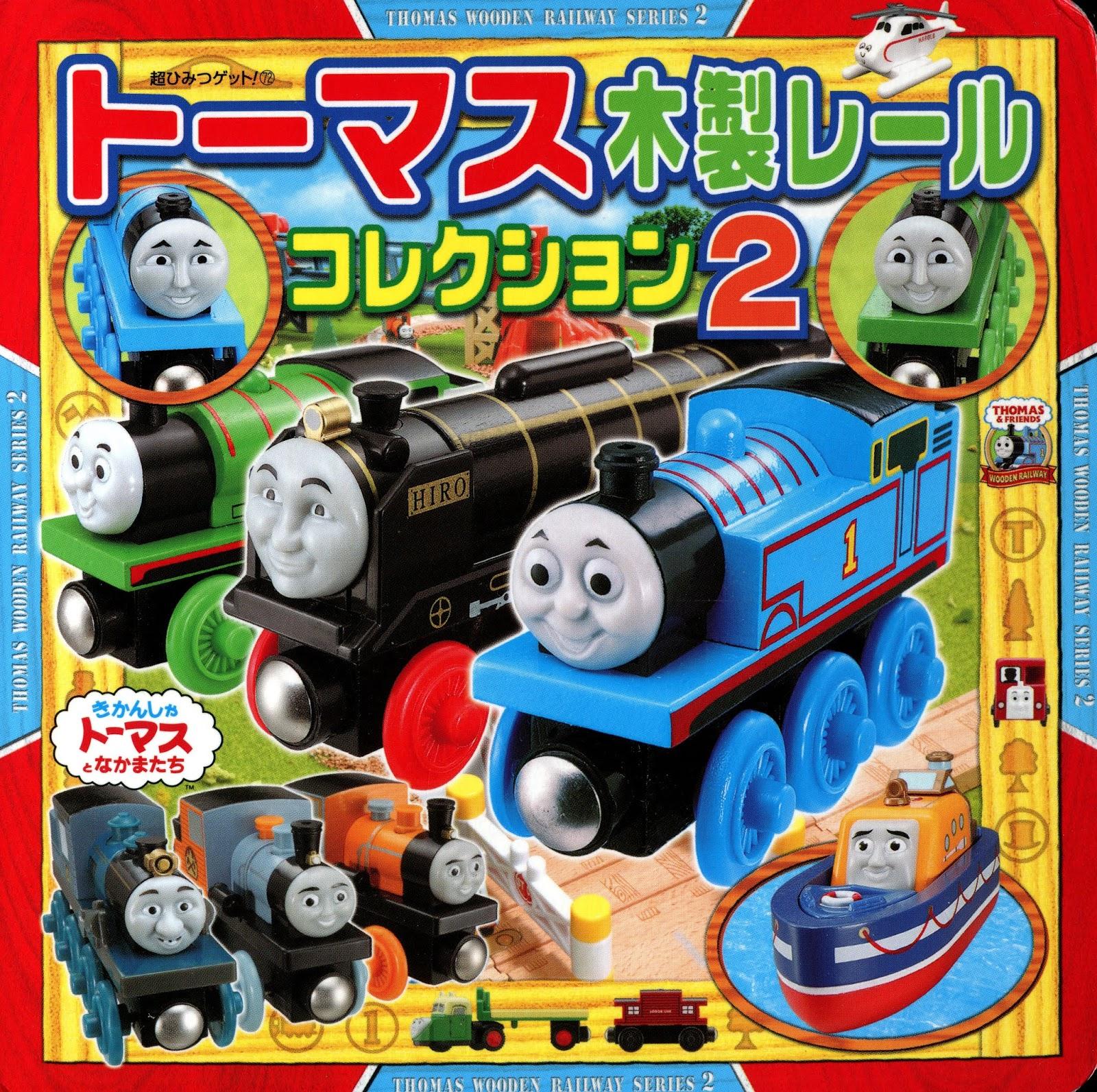 Thomas Wooden Railway Collection 2 Tōmasu Mokusei Korekushon 2