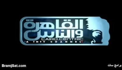 تردد قناة القاهرة والناس 1 و 2 الجديد علي النايل سات