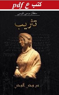 تحميل كتاب تثريب pdf سلطان موسى الموسى