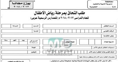 نموذج طلب التحاق بمرحلة رياض الاطفال للعام الدراسي 2017-2018 للمدارس الرسمية عربي