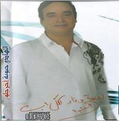 El Hedi Habbouba-Ekhrajlo