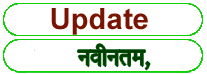 Update meaning in HINDI
