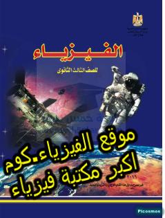 تحميل كتاب اساسيات الفيزياء للثانوية العامة pdf برابط مباشر