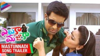 Eluka Majaka Telugu Movie _ Mastunnadi Song Trailer _ Vennela Kishore _ Brahmanandam