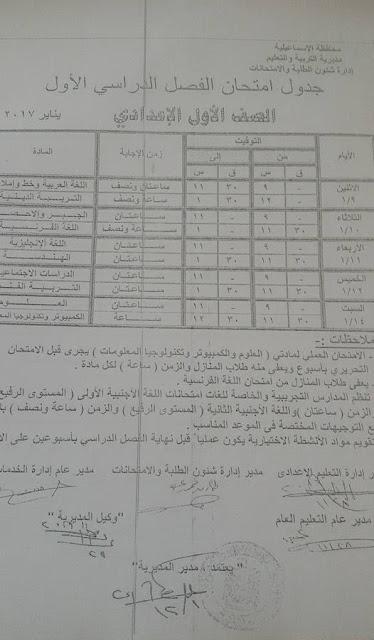 جدول امتحانات الصف الأول الاعدادى 2017 الترم الأول محافظة الاسماعيلية