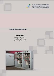 كتاب أساسيات التمديدات الكهربائية المنزلية pdf برابط مباشر، أصول التمديدات الكهربائية، تمديدات كهربائية لكل الغرف والسفق والجدران برابط تحميل مباشرة مجانا