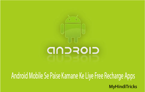 android-mobile-se-paise-kamane-ke-liye-recharge-apps
