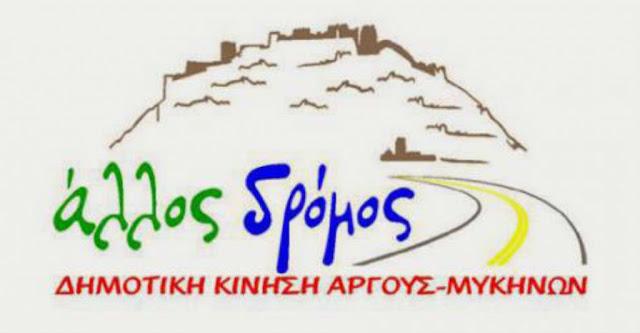 Ο ΑΛΛΟΣ ΔΡΟΜΟΣ ζήτησε τη μείωση των τελών καθαριότητας και ηλεκτροφωτισμού του Δήμου Άργους – Μυκηνών